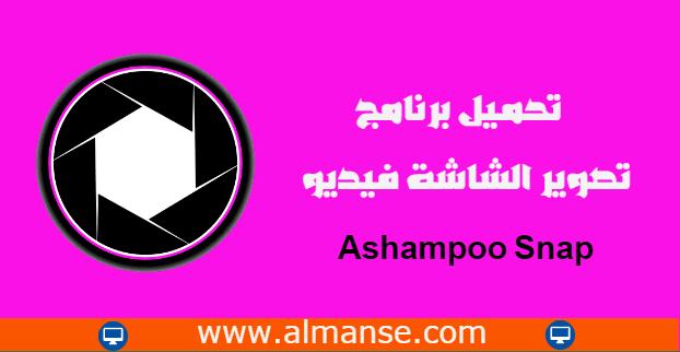 Ashampoo Snap
