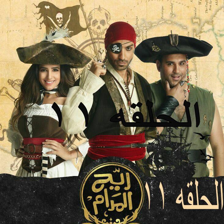 مسلسل ريح المدام الحلقه 11 الحادية عشر Ramadanelshenawy