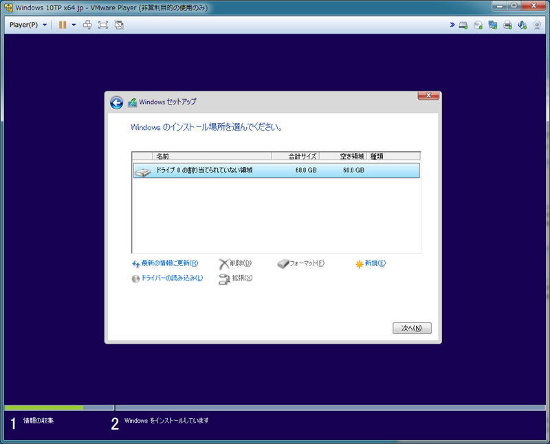 【Windows 10 Technical Preview】VMware Playerにインストール 5