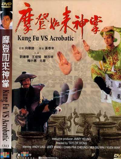 Kung Fu VS. Acrobatic (1990) เจาะตำนานยูไล