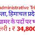 Himachal Pradesh Administrative Tribunal Shimla में प्रोग्रामर के पद पर भर्ती