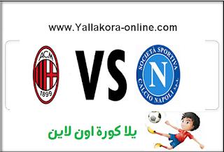 يلا شوت نابولي وميلان مشاهدة المباراة في بث مباشر يوم السبت 7 اغسطس الدوري الايطالي  napoli vs ac milan