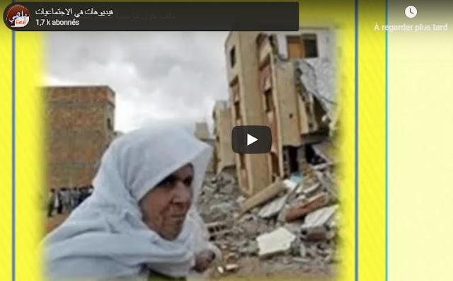 ملف حول مؤسسة محمد الخامس للتضامن الثالثة إعدادي