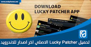 تحميل برنامج lucky patcher الاصلي - جميع الاصدارات