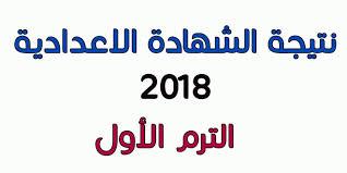 رابط نتيجة الشهادة الإعدادية 2018 محافظة الاسكندرية ، الصف الثالث الاعدادي الترم الأول