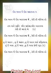 Iss Bhavan Me Iss Aaradhana Me