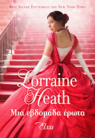 http://www.culture21century.gr/2017/07/mia-evdomada-erwta-ths-lorraine-heath-book-review.html
