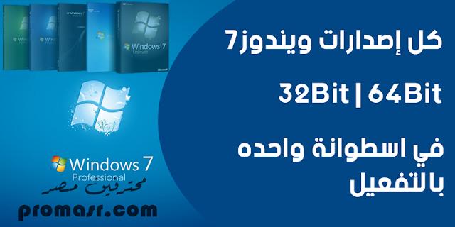 كل إصدارات ويندوز7 32Bit | 64Bit في اسطوانة واحده ومفعلة