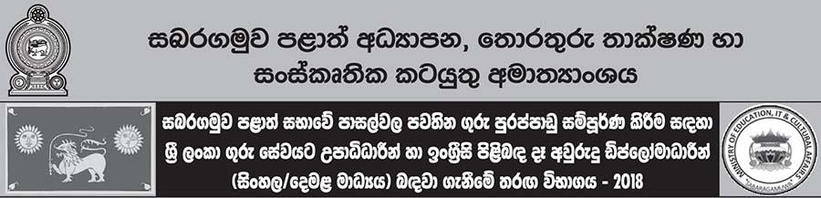 Recruitment of Graduates / Diploma Holders in English to Sri Lanka Teachers Service