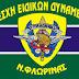 Η Λέσχη Ειδικών Δυνάμεων Φλώρινας κόβει σήμερα 26.1 την ετήσια βασιλόπιτα της