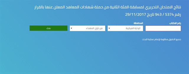 نتائج مسابقة وزارة التربية السورية 2018