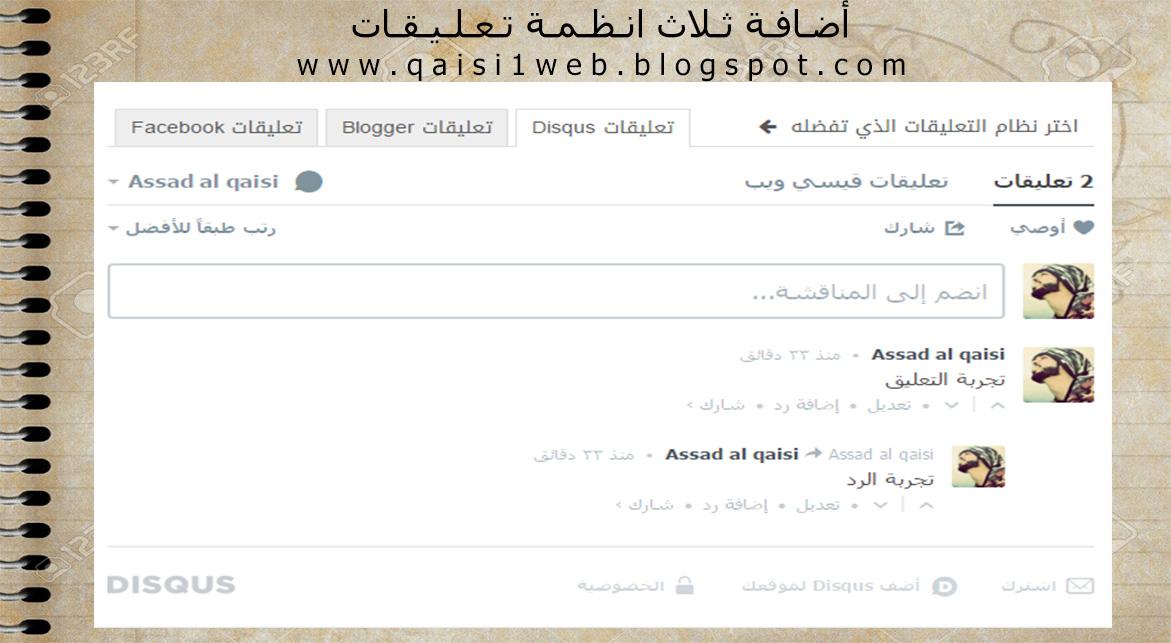 دمج ثلاث أنظمة التعليقات بلوجر فيسبوك Disqus