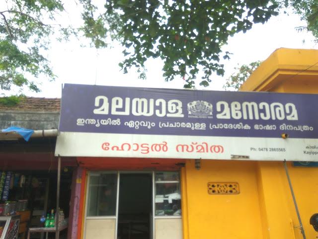 pathiramanal tourist place, pathiramanal beach, pathiramanal floating restaurant, restaurants in pathiramanal