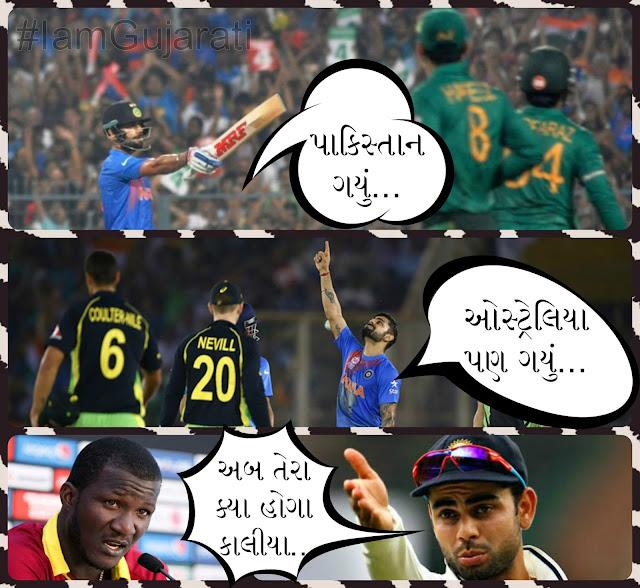 Gujarati Funny Cricket Status