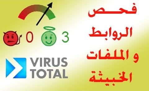 طريقة فحص البرامج و الملفات من البرامج الخبيثة و الفيروسات قبل التحميل
