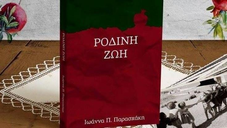 Παρουσίαση του βιβλίου «Ρόδινη Ζωή» της Ιωάννας Παρασχάκη