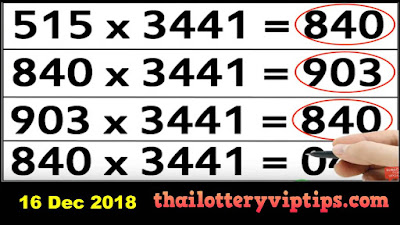 Thai Lottery 3up pair VIP formula magazine 16 December 2018