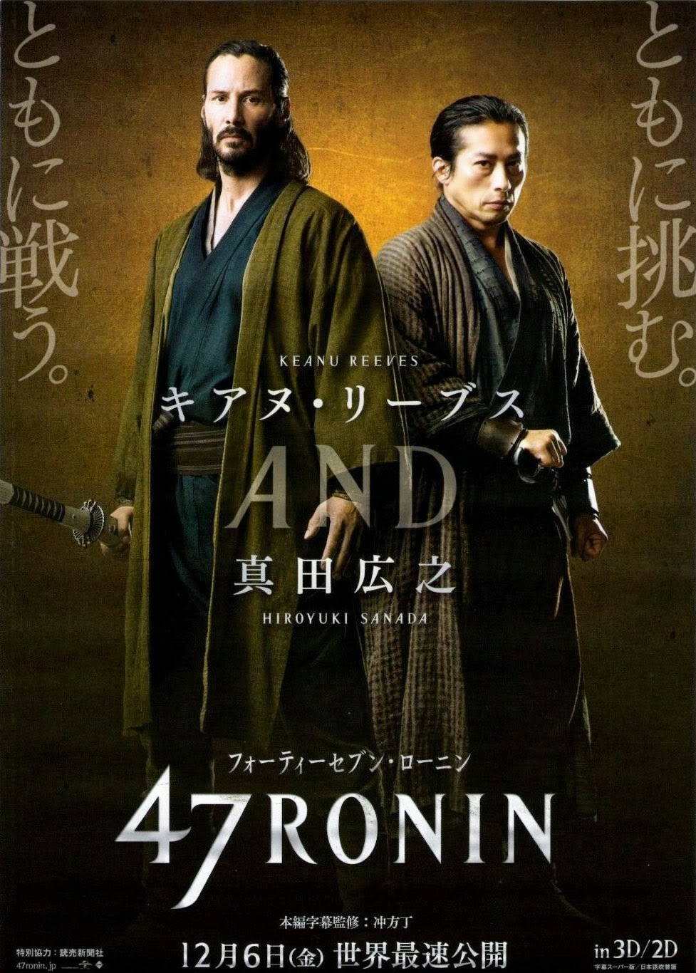 47 Ronin Flies In With An Official Featurette And 4