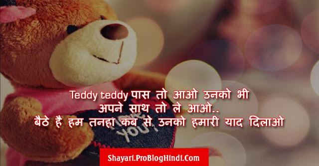 teddy day shayari, happy teddy day shayari, teddy day wishes shayari, teddy day love shayari, teddy day romantic shayari, teddy day shayari for girlfriend, teddy day shayari for boyfriend, teddy day shayari for wife, teddy day shayari for husband, teddy day shayari for crush