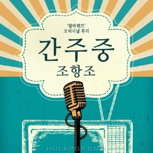 Jo Hang Jo – 간주중 – Single