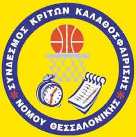Τα ονόματα των κριτών της Θεσσαλονίκης που συμμετέχουν στις φετινές Εθνικές κατηγορίες