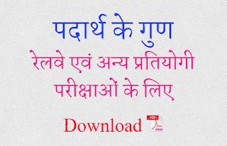 Properties of material in hindi