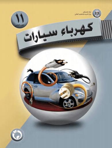 كهرباء السيارات pdf