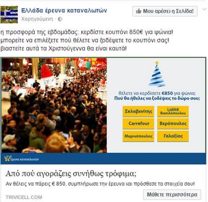 Προσοχή στην απάτη μέσω facebook για δήθεν κουπόνια σε ψώνια αξίας 850€