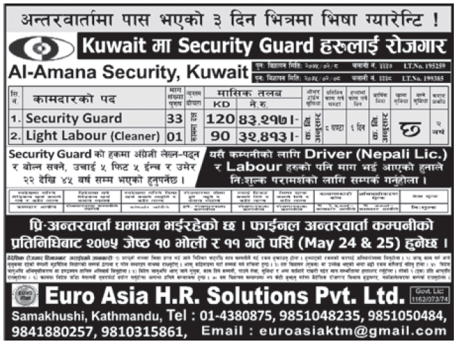 Jobs in Kuwait for Nepali, Salary Rs 43,217