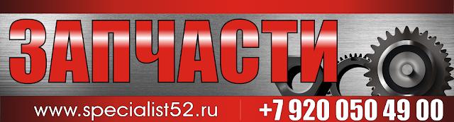 www.specialist52.ru