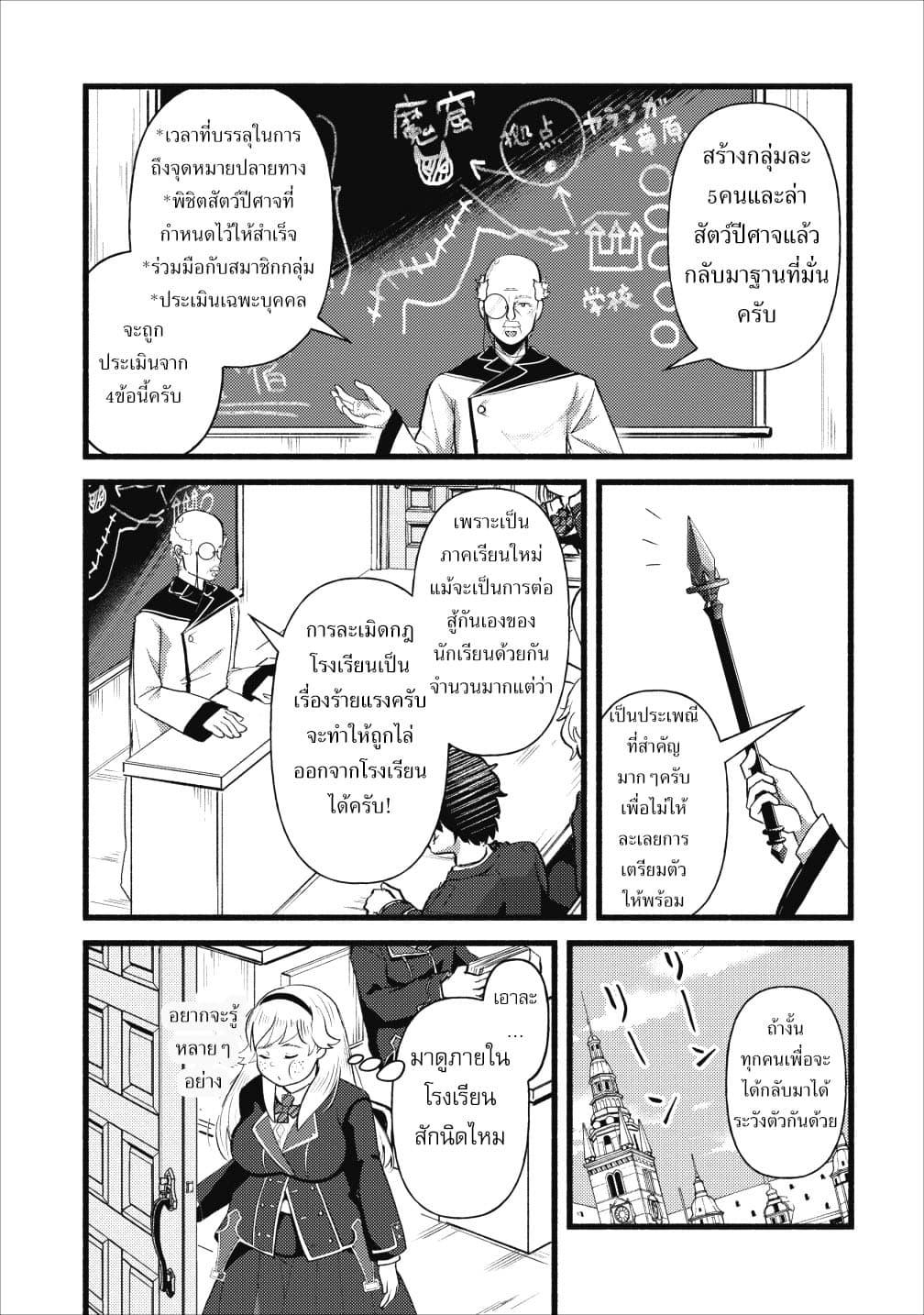 อ่านการ์ตูน Ellie Golden to Itazurana Tenkan Busu de Debu Demo Ikemen Elite ตอนที่ 4 หน้าที่ 10