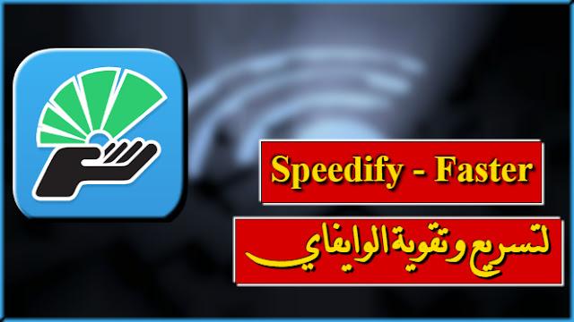 تطبيق Speedify لتسريع الانترنت على اندرويد
