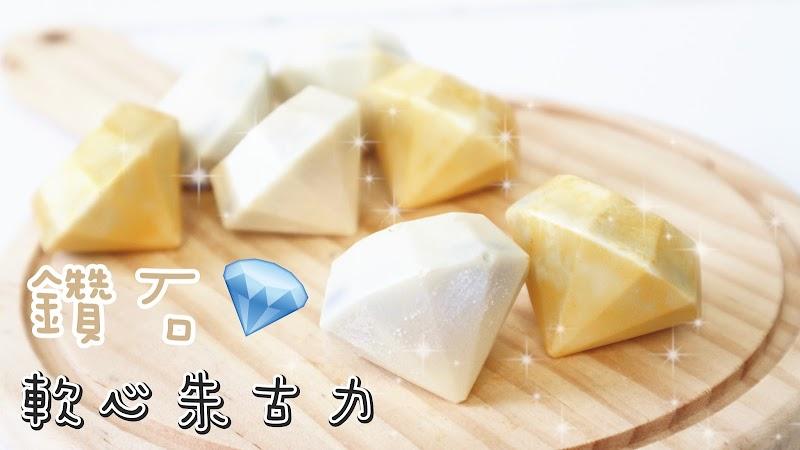 Diamond Truffle Chocolate 鑽石軟心朱古力