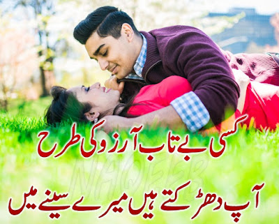 Romantic Poetry | Urdu Romantic Poetry | 2 Lines Romantic Poetry | Short Poetry | Poetry Pics | Love Poetry - Urdu Poetry World, Urdu poetry romantic, Urdu poetry for teachers, Urdu poetry on eyes, Urdu poetry about life, Urdu poetry about love, Urdu poetry Allama Iqbal, Urdu poetry about friends, Urdu poetry about death, Urdu poetry about mother, Urdu poetry about education, Urdu poetry best, Urdu poetry bewafa, Urdu poetry barish