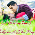 Romantic Poetry | Urdu Romantic Poetry | 2 Lines Romantic Poetry | Short Poetry | Poetry Pics | Love Poetry - Urdu Poetry World