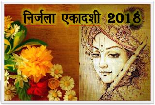 nirjala ekadashi 2018