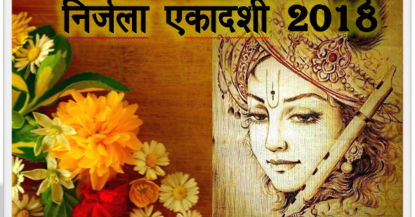 Great Bharat: Nirjala Ekadashi 2018: Why Hindu Do This Fasting