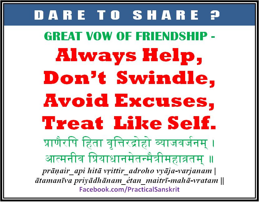 practical sanskrit great vow of friendship प र ण रप