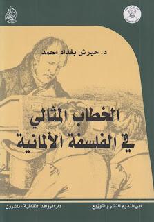 حمل كتاب الخطاب المثالي في الفلسفة الألمانية ـ حيرش بغداد محمد