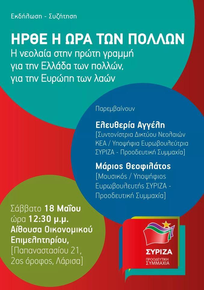 Επίσκεψη υποψήφιων Ευρωβουλευτών ΣΥΡΙΖΑ το Σάββατο στη Λάρισα