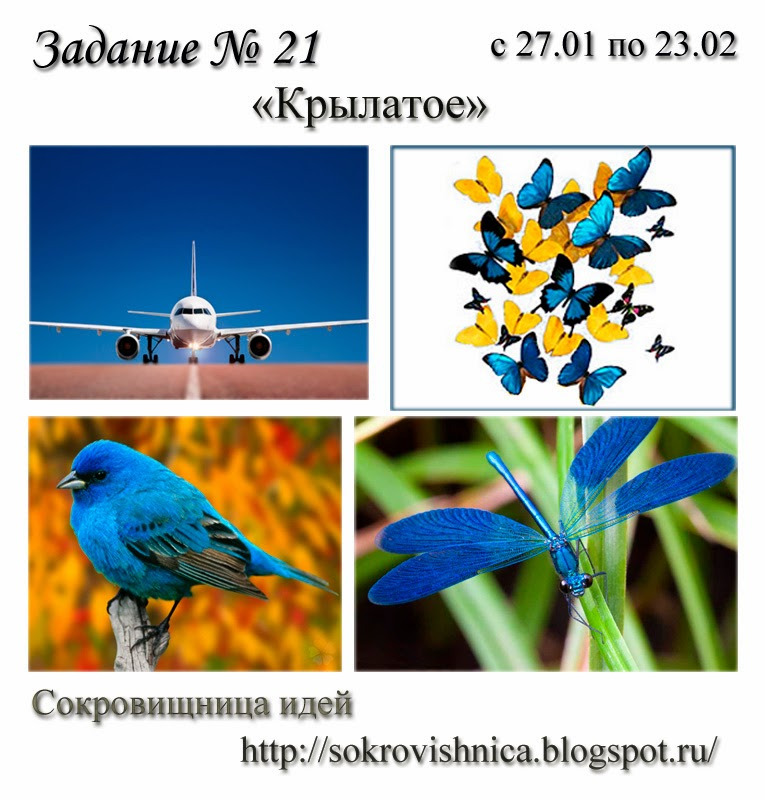 http://sokrovishnica.blogspot.ru/2014/01/blog-post_27.html