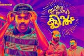 Thrissivaperoor Kliptham 2017 Malayalam Movie Watch Online