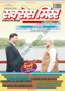 SUCCESS-MIRROR-HINDI-JUNE-2018-PDF-IN-HINDI