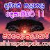 Lagna Palapala Ada Dawase  | ලග්න පලාපල | Sathiye Lagna Palapala 2019 | 2019-12-11