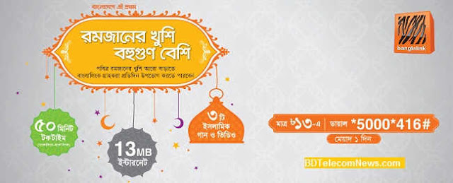 Banglalink Ramadan Bundle offer