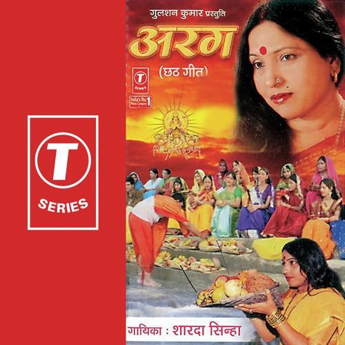 Arag - Bhojpuri chhat geet album