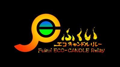 Fukui ECO-CANDLE Relay(FECR)は2012.06.06本格始動、福井県内のゆれる灯り(炎)のイベントをつなぎ、応援、連携してゆくための企画。参加は自由、協賛も自由(手続き不用)想いの繋がる人や団体とより簡単につながりながら、地域間(内)交流と貴重なエネルギーのあり方についても考えさせてくれると信じています。細かいことより単純に体感して楽しんでいただくことが一番の目的ですので、関係するイベントを企画されたら、是非ご一報を∩(=^エ^=)。★うまくリレーできる地域で日程さえあえばイベント当日用に特製灯りのモニュメントを貸し出しいたします。