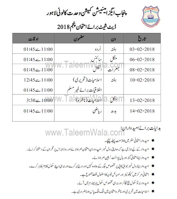 5th Class Date Sheet View Online