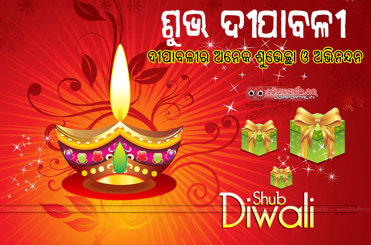 Diwali 2018 Hq Odia Wallpaper Greeting Cards Scraps For Facebook