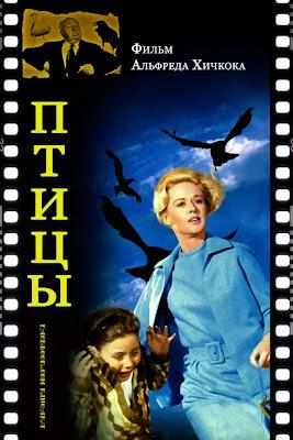 «Птицы», режиссер Альфред Хичкок